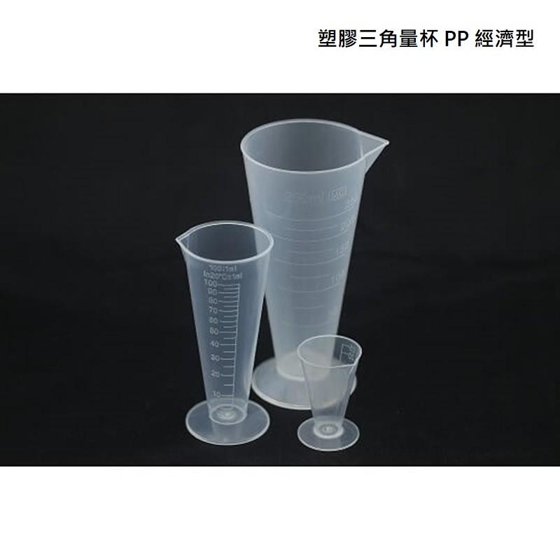 { 塑膠三角量杯 PP 經濟型 100 ml NG商品 }