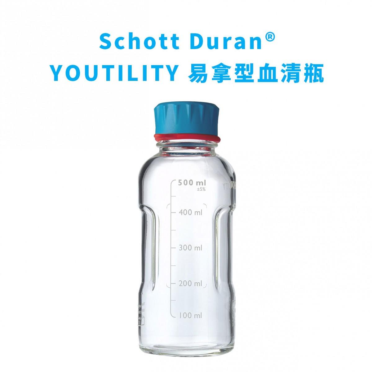 { 血清瓶|Schott Duran® YOUTILITY 易拿型 GL45 }